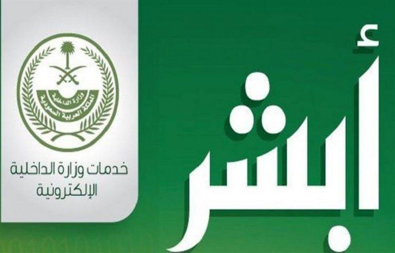 تطبيق أبشر السعودي