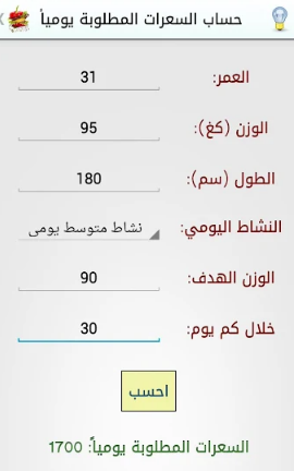 برنامج حساب السعرات الحرارية