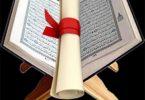تطبيق تحفيظ القران الكريم