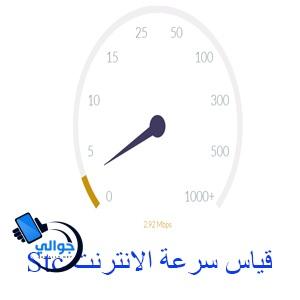 قياس سرعة الانترنت Stc