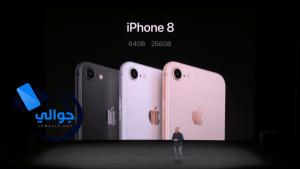 سعر جوال ايفون 8
